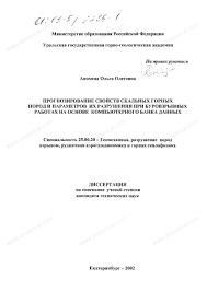 Диссертация на тему Прогнозирование свойств скальных горных пород  Диссертация и автореферат на тему Прогнозирование свойств скальных горных пород и параметров их разрушения при