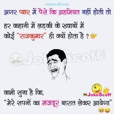 Pyaar Mein Paise Funny Love Jokes For WhatsApp JokeScoff Classy Funny Love