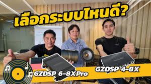 ความรู้เบื้องต้นวิธีเลือกใช้ DSP Ground Zero GZDSP6-8X Pro & GZDSP 4-8X กับ  ระบบเครื่องเสียงรถยนต์ - YouTube