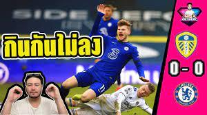 ลีดส์ฯ พบ เชลซี 0-0 | Tuchel ยังคงไร้พ่าย แต่เกือบโดน - YouTube
