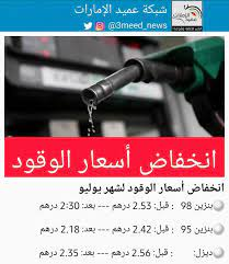 """شبكة عميد الإمارات Twitterren: """"انخفاض أسعار الوقود لشهر يوليو  #عميد_الإمارات… """""""