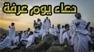 فضل دعاء يوم عرفة اسلام ويب مكتوب - موسوعة