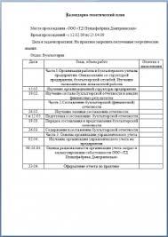 Отчёт о преддипломной практике бухгалтера на предприятии Все  Отчёт о преддипломной практике бухгалтера на предприятии Все Новости ТОП