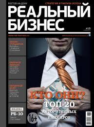 #10. 2012. Реальный бизнес. Ростов-на-Дону. by Журнал ...