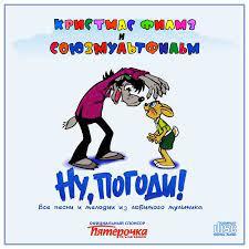 Nu, pogodi! 1969 1080p BluRay DD5.1 x264 - Hãy Đợi Đấy   HDVietnam - Hơn cả  đam mê