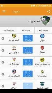 مباريات يلا شووت Matches yalla shoot für Android - APK herunterladen