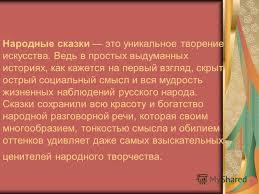Презентация на тему Русские народные сказки Мухиева Б К педагог  10 Народные