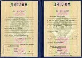 Купить диплом советского образца в Перми диплом СССР быстро и  Купить диплом советского образца в Перми
