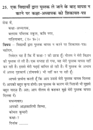 Best Ideas Of Ideas Of Format Of Plaint Letter In Hindi With Example