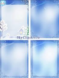 Зимние шаблоны для оформления стендов в детском саду Оформление  Зимние шаблоны для оформления стендов в детском саду
