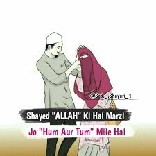 Islamic Love Quotes Love In Islam Allah Quotes Muslim Cartoon