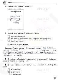 ГДЗ Тетрадь для контрольных работ по литературному чтению класс  17стр