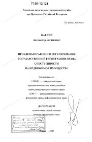 Диссертация на тему Проблемы правового регулирования  Диссертация и автореферат на тему Проблемы правового регулирования государственной регистрации права собственности на недвижимое имущество