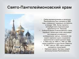 Храмы Одессы презентация онлайн Свято Пантелеймоновский храм Собор великомученика и целителя Пантелеймона был заложен в 1893 году освящение подворья состоялось в январе 1896