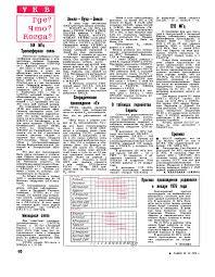 Журнал Радио 1975 г. №12 — Страница 12