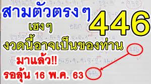 หวยเด็ด - 3 ตัวตรงๆ เข้ามาแล้ว 446 งวดล่าสุด16/5/63: เลขเด็ดงวดนี้ - YouTube