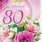 Поздравление с 80 летием женщине прикольные 161