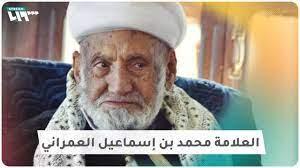 وفاة مفتي اليمن القاضي محمد بن إسماعيل العمراني - YouTube
