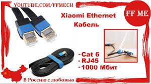 Xiaomi <b>Ethernet Кабель</b> ( Cat 6 / <b>RJ45</b> / 1000 Мбит )  Классный ...