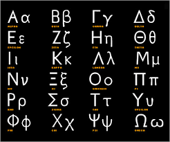 Vintage Greek Alphabet Letters