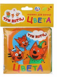 <b>Книга</b> для ванны Три кота. Цвета 9785506023814 <b>ТМ Умка</b> ...