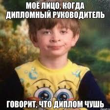Все мемы Мальчик в пижаме Рисовач Ру моё лицо когда дипломный руководитель говорит что диплом чушь