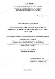Диссертация на тему Сертификация как фактор повышения  Диссертация и автореферат на тему Сертификация как фактор повышения конкурентоспособности экспортируемых товаров dissercat