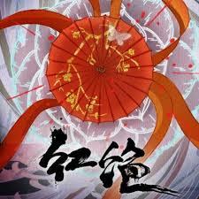 Hong Jue【红绝】Tian Guan Ci Fu《天官赐福》Donghua OST by Kageyama ...