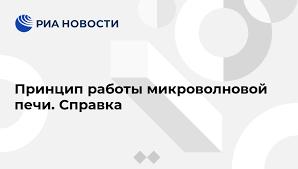 Принцип работы <b>микроволновой печи</b>. Справка - РИА Новости ...