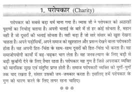 aa thumb jpg short paragraph on charity in hindi