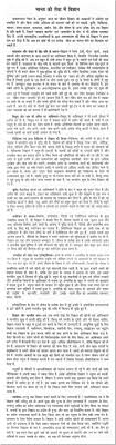 school life essay in hindi affordable price yadi mai pradhanmantri hota touchtalent for everything creative the atlantic independence day poems for school kids in hindi independence day independence