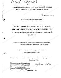 Диссертация на тему Международное банковское право Генезис  Диссертация и автореферат на тему Международное банковское право Генезис природа основные категории