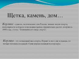 Олимпийские урок Керлинг Презинтация Керлинг один из экзотических для России зимних