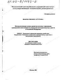 Диссертация на тему Методологические основы развития системы  Диссертация и автореферат на тему Методологические основы развития системы страхования гражданской ответственности владельцев автотранспортных средств