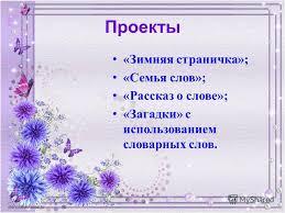 Отчет по практике в начальной школе Александровск Отчет по практике в начальной школе
