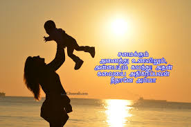 911 Tamil Kavithai And Quotes Page 81 Of 102