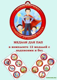 Дипломы грамоты медали Челябинский Дошкольный