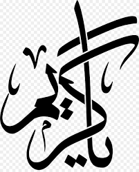 download arabic calligraphy fonts islamic background black png download 900 1107 free