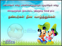 Tamil Friendship Day Wishes Quotes Tamillinescafecom