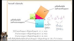 เฉลยใบงาน DLTV คณิตศาสตร๋ ม.2 / ใบงานที่ 1 ทฤษฎีบทพี