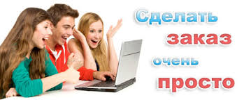 Дипломные работы в Волгограде на заказ курсовые решение контрольных Сделать заказ очень просто