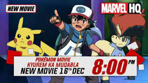 Pokemon Movie 15 Confirmed In Marvel HQ | Pokemon Movie 15 Promo