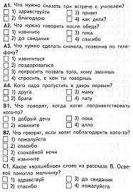 Рпабочая программа по окружающему миру класс УМК Школа России  Годовая контрольная работа