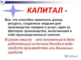 Презентация на тему ТЕМА урока Капитал Кругооборот и оборот  3 КАПИТАЛ Все