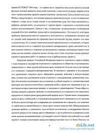 давность и сроки обращения в суд в гражданском судопроизводстве Исковая давность и сроки обращения в суд в гражданском судопроизводстве