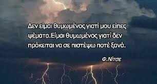 Image result for Το ψέμα,