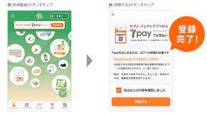 7pay 開発 ベンダー