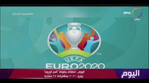 """اليوم - انطلاق بطولة """"أمم أوروبا"""" يورو 2020 اليوم بمشاركة 24 منتخبا -  YouTube"""