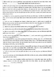 house rent agreement sample english and bangla letter it
