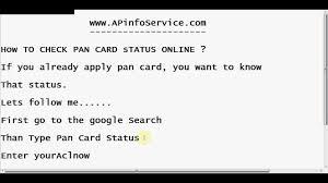 nsdl how to check pan card application